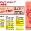大会情報!!!の画像
