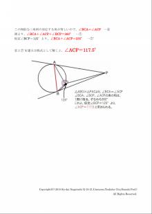 定理 接 と は 弦