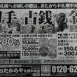 道新新聞広告のキャン…
