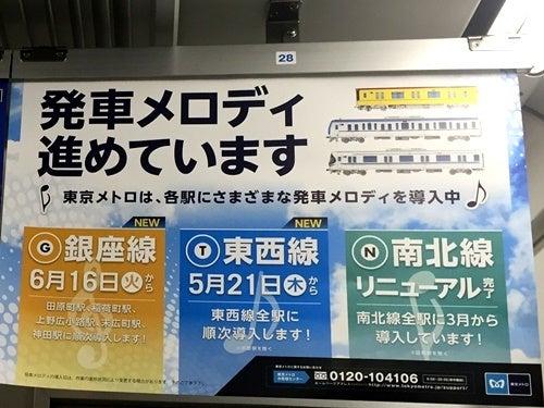 東西線の新発車メロディー | 続...