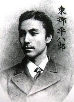 東郷 平八郎 元帥海軍大将 | 戦車兵のブログ