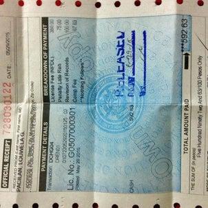 フィリピンの運転免許証更新の領収書の画像