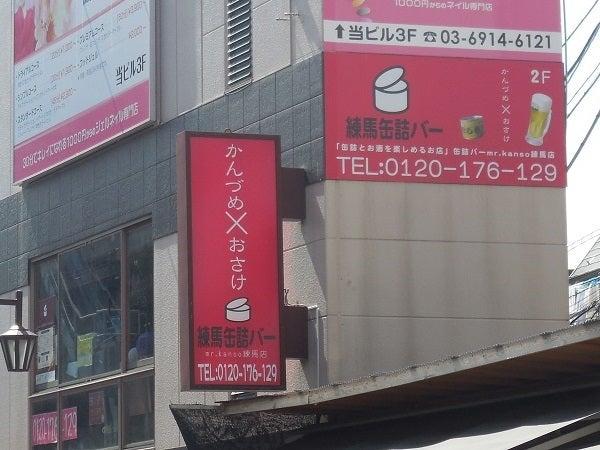 練馬缶詰001