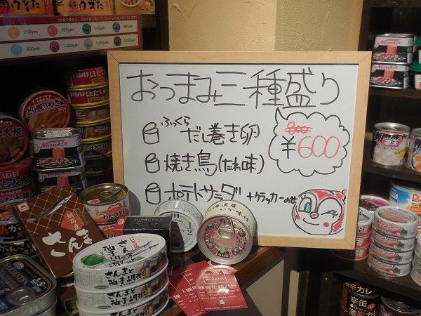 練馬缶詰011