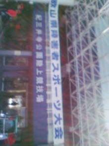 紀三井寺陸上