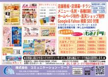 株式会社コミュニケーション・ワーク紹介チラシ