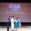 『オオカミ少女と黒王子』スペシャルイベント!!の画像