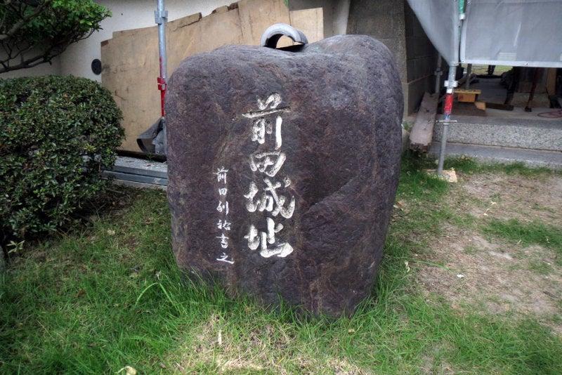 前田城/②城址碑