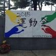学世田 体育祭