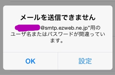 imap アカウント パスワード が 正しく ありません au