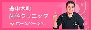 豊中本町歯科クリニック ホームページへ