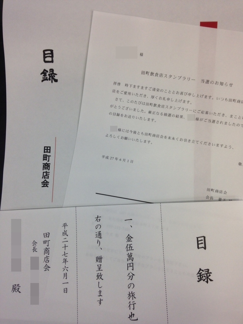 田町商店会目録1