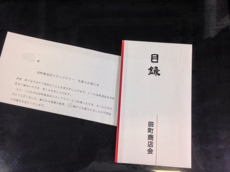 田町商店会目録2