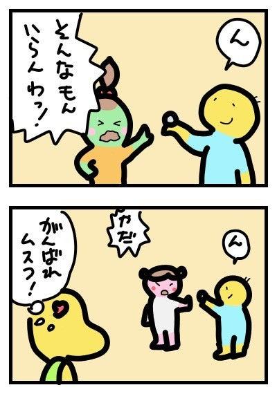 がんばれムスコ!02