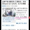 Yahoo!な3人と6月の画像