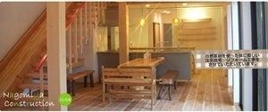 岩国市 新築|創作建築和家 兼年美和のブログ-サイドメニュー用