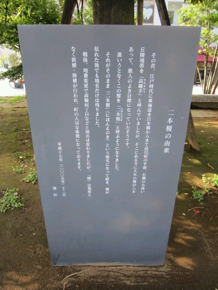 承教寺 「二本榎の碑」 ③ | 東京...