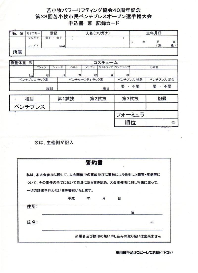 2015申込書