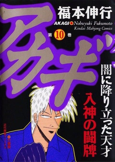 アカギ 3巻 無料 漫画
