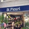 St.Fleuriさんに行ってきましたの画像