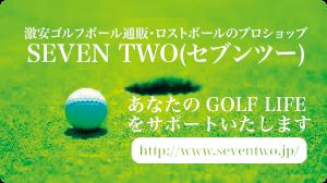 激安 ゴルフ ロスト ボール 通販