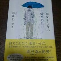 「傘をもたない蟻たち…