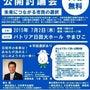 日田市長選挙 公開討…