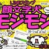 10年の時を経て、顔文字犬モジモジ☆LINEスタンプに!!の画像