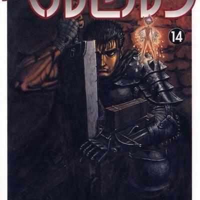 きよの漫画考察日記899 ベルセルク第14巻の記事に添付されている画像