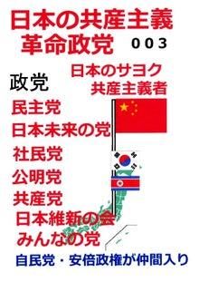 共産主義革命政党001