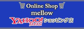 $古着屋mellow Staff Blog