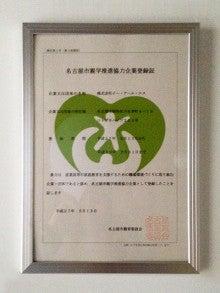 名古屋市親学推進企業に登録しました