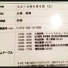 ネイルの資格試験【エステサロンプリータ】の画像