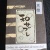 和サブレ このみ なごし足立店 北九州市小倉北区大畠の画像