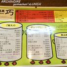 伊丹 ラーメン 麺屋 巧の記事より