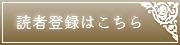 読者登録ボタン3