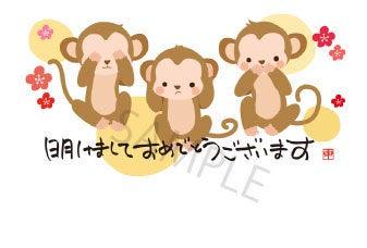 無料年賀状素材 干支猿さるイラスト2016 見ざる聞かざる言わざる