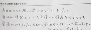 カルトナージュ お稽古 人気 大阪