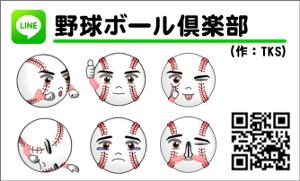 野球ボール倶楽部名刺1