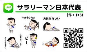 サラリーマン日本代表名刺1