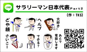 サラリーマン日本代表2名刺1