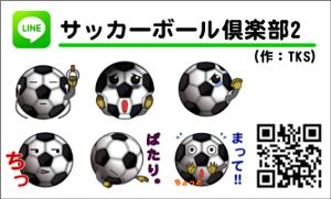 サッカーボール倶楽部2名刺1