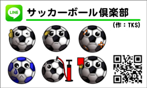 サッカーボール倶楽部名刺1