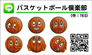 バスケットボール倶楽部名刺1