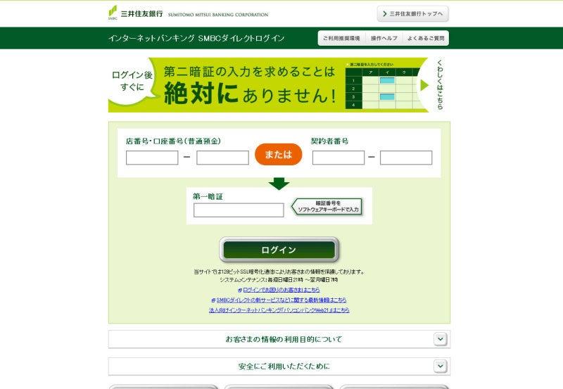 三井住友銀行フィッシングサイト02