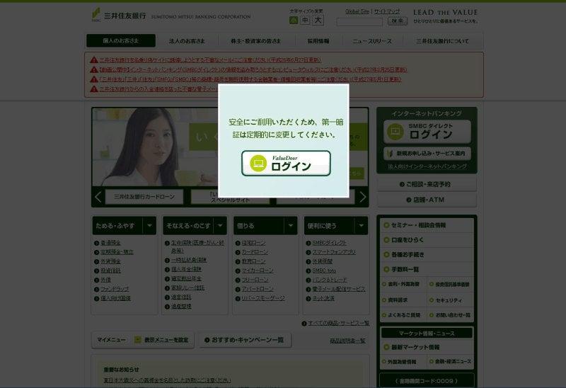三井住友銀行フィッシングサイト