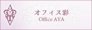 オフィス彩 office AYA