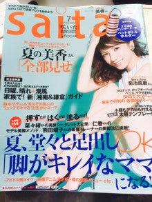 saita七月号表紙