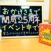 祝☆田町店開局25周年の画像