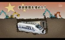 中国 新幹線 事故